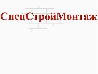 СПЕЦСТРОЙМОНТАЖ