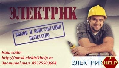 Электромонтажные работы в Омске - main