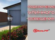 «Кабель.РФ» выпустила 3D-ролик о подключении наружного освещения